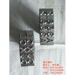 钢字头尺寸,湖北省宜昌市钢字头,瑞丰钢字