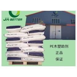 PE木塑助剂直销厂家哪里找-烟台PE木塑助剂供应商