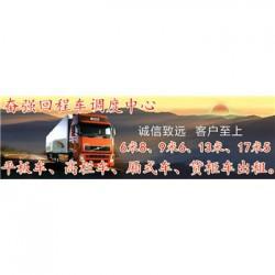苍南金乡、大渔到杭州全境的回程车大货车出