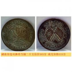 国家机构鉴定2018年民国双旗铜币币