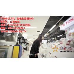 微电影拍摄制作影视团队|荔湾微电影拍摄制