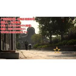 广州传世文化_微电影拍摄制作影视团队_黄埔