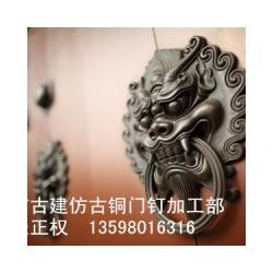 焦作兽头|郑州古建仿古铜门钉加工部_专业的