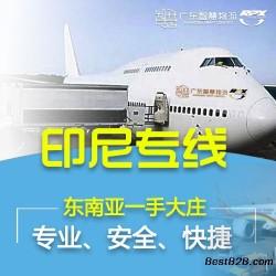 中国到印尼海运双清流程  印度尼西亚物流专线