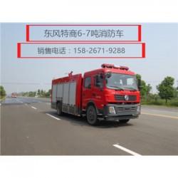消防车|襄樊6-7吨东风天锦消防车报价