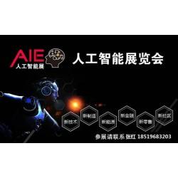 资讯-2020第五届南京国际人工智能产品展览会