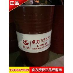 长城润滑油厂家-销售(图)、枣庄市长城润滑