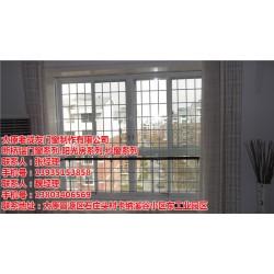临汾金刚网纱窗、太原老战友门窗、金刚网纱