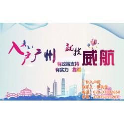 积分入户、广州威航、18年积分入户分数提高