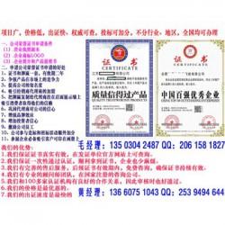 佛山去哪申请中国3.15诚信企业
