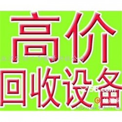 彭山县二手稳压器回收/调压器回收公司/招商