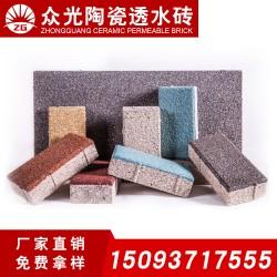 合肥陶瓷透水砖厂家直销 量大价优