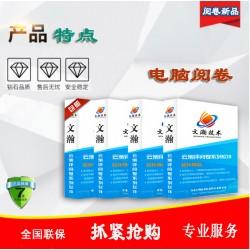在线阅卷软件平台 郑州市中原区扫描阅卷系统比较