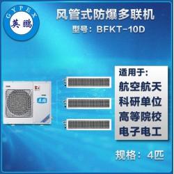 风管式防爆多联机 4匹 杭州英鹏厂家直供 化工厂 科研单位