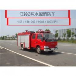 通化东风天锦水罐消防车|东风天锦泡沫消防