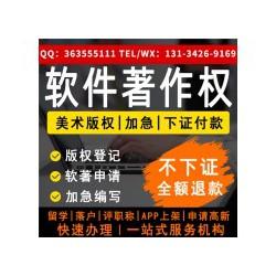 广州商标注册-专利申请-软件著作权登记代理
