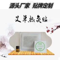 山东艾灸贴贴牌代加工生产厂家 山东朱氏药业集团有限公司