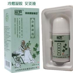冷敷凝胶艾灸液理疗膏贴牌代加工生产厂家 山东朱氏药业集团