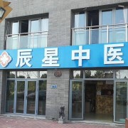 北京圣光辰星医院管理有限公司辰星诊所