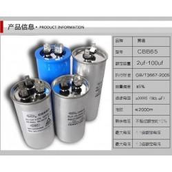 空调电容器CBB65 25uF 压缩机启动电容450VAC