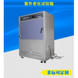 灯炮紫外线老化试验箱人工加速紫外线老化试验箱