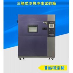 冷热冲击试验箱低温-60℃高温150℃