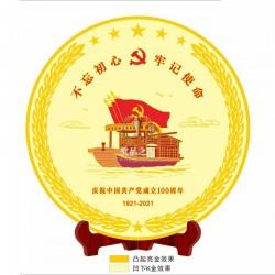 中国共产党成立100周年摆件 创意金属盘定做批发