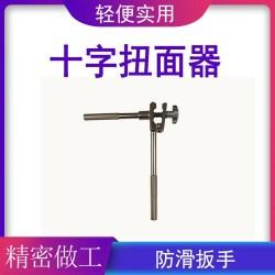 扭面器 可调式十字扭面器 接触线拧面器铜线正面器 电气化工具