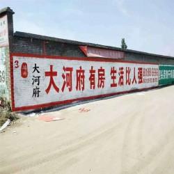 苏州户外写字广告成为彼此阳光地带苏州乡镇墙体广告