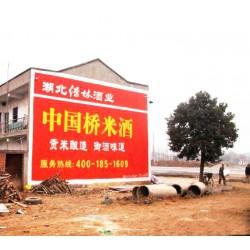 嘉峪关油漆墙面广告农村广告新走向嘉峪关乡镇墙体广告