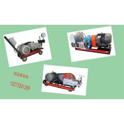 衡水电动试压泵生产厂家价格