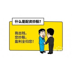 北京非常专业的配资公司