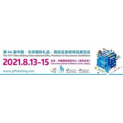 第44届中国(北京)国际礼品、赠品及家庭用品展览会