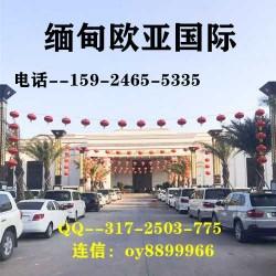 缅甸欧亚国际客服电话-159-2465-5335