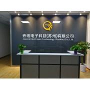 乔讯电子科技(苏州)有限公司