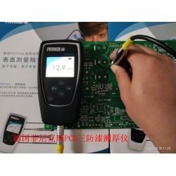 PCB三防漆测厚仪 电路板油墨UV胶绿油厚度测量仪