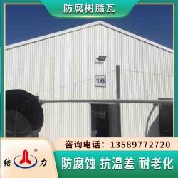 屋面玻纤瓦 河南郑州屋面防腐瓦 斜顶树脂瓦工业厂房用瓦