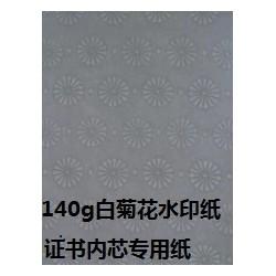 彩纤纸防伪纤维纸证券纸